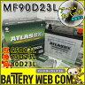 あす楽 送料無料 90D23L アームカバー付き アトラス 自動車 用 バッテリー ATLAS 車 55D23L 65D23L 70D23L 75D23L 互換 【sswf1】