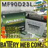 あす楽 送料無料 90D23L アトラス 自動車 用 バッテリー ATLAS プレゼント付き 車 55D23L 65D23L 70D23L 75D23L 互換 【sswf1】 02P29Aug16