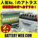 90D26L アトラス ATLAS 自動車 用 バッテリー ...