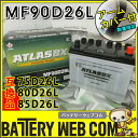 送料無料 90D26L アトラス 自動車 用 バッテリー ATLAS アームカバー付き 車 55D26L 65D26L 75D26L 80D26L 85D26L 互換 【sswf1】