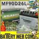 あす楽 送料無料 90D26L アトラス 自動車 用 バッテリー ATLAS プレゼント付き 車 55D26L 65D26L 75D26L 80D26L 85D26L 互換 【sswf1】…
