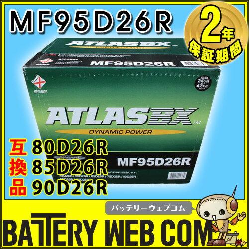 95D26R アトラス 自動車 用 バッテリー ...の商品画像
