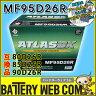 送料無料 95D26R アトラス 自動車 用 バッテリー ATLAS プレゼント付き 75D26R 80D26R 85D26R 90D26R 互換 【sswf1】 02P29Aug16