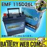 115D26L アトラス EMF 自動車 用 バッテリー アームカバー付き 3年保証 発電制御 車 75D26L 80D26L 85D26L 90D26L 95D26L エコ ECO
