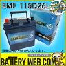 送料無料 115D26L アトラス EMF 自動車 用 バッテリー プレゼント付き 3年保証 発電制御 車 75D26L 80D26L 85D26L 90D26L 95D26L エコ ECO