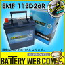 115D26R アトラス EMF 自動車 用 バッテリー アームカバー付き 3年保証 発電制御 車 75D26R 80D26R 85D26R 90D26R 95D26R エコ ECO