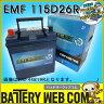 送料無料 115D26R アトラス EMF 自動車 用 バッテリー プレゼント付き 3年保証 発電制御 車 75D26R 80D26R 85D26R 90D26R 95D26R エコ ECO