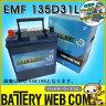 送料無料 135D31L アトラス EMF 自動車 用 バッテリー プレゼント付き 3年保証 発電制御 車 95D31L 105D31L 115D31L 互換 エコ ECO