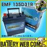 135D31R アトラス EMF 自動車 用 バッテリー アームカバー付き 3年保証 発電制御 車 95D31R 105D31R 115D31R 互換 エコ ECO