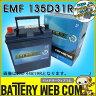 送料無料 135D31R アトラス EMF 自動車 用 バッテリー プレゼント付き 3年保証 発電制御 車 95D31R 105D31R 115D31R 互換 エコ ECO