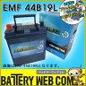 送料無料 44B19L アトラス EMF 自動車 用 バッテリー プレゼント付き 3年保証 発電制御 車 34B19L 38B19L 40B19L 42B19L 互換 エコ ECO