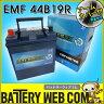 44B19R アトラス EMF 自動車 用 バッテリー アームカバー付き 3年保証 発電制御 車 34B19R 38B19R 40B19R 42B19R 互換 エコ ECO