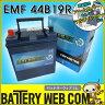 送料無料 44B19R アトラス EMF 自動車 用 バッテリー プレゼント付き 3年保証 発電制御 車 34B19R 38B19R 40B19R 42B19R 互換 エコ ECO