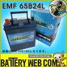 65B24L アトラス EMF 自動車 用 バッテリー アームカバー付き 3年保証 発電制御 車 46B24L 50B24L 55B24L 60B24L 互換 エコ ECO