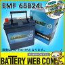 送料無料 65B24L アトラス EMF 自動車 用 バッテリー プレゼント付き 3年保証 発電制御 車 46B24L 50B24L 55B24L 60B24L 互換 エコ ECO