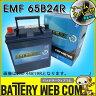65B24R アトラス EMF 自動車 用 バッテリー アームカバー付き 3年保証 発電制御 車 46B24R 50B24R 55B24R 60B24R 互換 エコ ECO