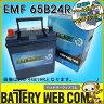 送料無料 65B24R アトラス EMF 自動車 用 バッテリー プレゼント付き 3年保証 発電制御 車 46B24R 50B24R 55B24R 60B24R 互換 エコ ECO