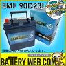 送料無料 90D23L アトラス EMF 自動車 用 バッテリー プレゼント付き 3年保証 発電制御 車 55D23L 65D23L 70D23L 75D23L 互換 エコ ECO