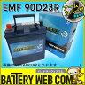 90D23R アトラス EMF 自動車 用 バッテリー アームカバー付き 3年保証 発電制御 車 55D23R 65D23R 70D23R 75D23R 互換 エコ ECO