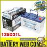 あす楽 送料無料 125D31L アトラス 自動車 用 バッテリー 2年保証 プレミアム プレゼント付き NF125D31L 発電制御 ECO 75D31L 65D31L 75D31L 80D31L 互換