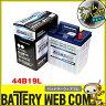 あす楽 44B19L アームカバー付き 自動車 用 バッテリー 2年保証 アトラス プレミアム NF44B19L 発電制御 ECO 38B19L 40B19L 互換