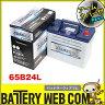 あす楽 送料無料 65B24L アームカバー付き 自動車 用 バッテリー 2年保証 アトラス プレミアム NF65B24L 発電制御 ECO 45B24L 50B24L 55B24L 互換