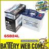 あす楽 送料無料 65B24L アトラス 自動車 用 バッテリー 2年保証 プレミアム NF65B24L プレゼント付き 発電制御 ECO 45B24L 50B24L 55B24L 互換