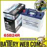 あす楽 送料無料 65B24R アームカバー付き 自動車 用 バッテリー 2年保証 アトラス プレミアム NF65B24R 発電制御 ECO 45B24R 50B24R 55B24R 互換