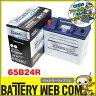 あす楽 送料無料 65B24R アトラス 自動車 用 バッテリー 2年保証 プレミアム NF65B24R プレゼント付き 発電制御 ECO 45B24R 50B24R 55B24R 互換