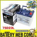 あす楽 送料無料 75D23L アトラス 自動車 用 バッテリー 2年保証 プレミアム NF75D23L プレゼント付き 発電制御 ECO 55D23L 60D23L 65D…