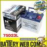 あす楽 送料無料 75D23L アトラス 自動車 用 バッテリー 2年保証 プレミアム NF75D23L プレゼント付き 発電制御 ECO 55D23L 60D23L 65D23L 70D23L 互換