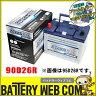 あす楽 送料無料 90D26R アトラス 自動車 用 バッテリー 2年保証 プレミアム NF90D26R プレゼント付き 発電制御 ECO 75D26R 65D26R 75D26R 80D26R 85D26R 互換