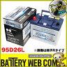 あす楽 送料無料 95D26L アームカバー付き 自動車 用 バッテリー 2年保証 アトラス プレミアム NF95D26L 発電制御 ECO 75D26L 65D26L 75D26L 80D26L 85D26L 90D26L 互換