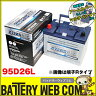 あす楽 送料無料 95D26L アトラス 自動車 用 バッテリー 2年保証 プレミアム NF95D26L プレゼント付き 発電制御 ECO 75D26L 65D26L 75D26L 80D26L 85D26L 90D26L 互換