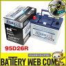 あす楽 送料無料 95D26R アームカバー付き 自動車 用 バッテリー 2年保証 アトラス プレミアム NF95D26R 発電制御 ECO 75D26R 65D26R 75D26R 80D26R 85D26R 90D26R 互換