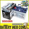 あす楽 送料無料 95D26R アトラス 自動車 用 バッテリー 2年保証 プレミアム NF95D26R プレゼント付き 発電制御 ECO 75D26R 65D26R 75D26R 80D26R 85D26R 90D26R 互換