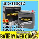 送料無料 あす楽 Q-85 D23L アトラス ATLASBX Start Stop アイドリングストップ車用 バッテリー SE Q85 55D23L 65D23L 70D23L 75D23L 80D23L 90D23L 互換 0824楽天カード分割 05P03Dec16