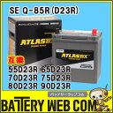送料無料 Q-85 D23R ATLASBX Start Stop アイドリングストップ車用 バッテリー アトラス SE Q85 55D23R 65D23R 70D23R 75D23R 80D23R 90D23R 互換 0824楽天カード分割 05P03Dec16