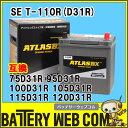 T-110 D31R ATLASBX Start Stop アイドリングストップ車用 バッテリー アトラス SE T110 75D31R 95D31R 100D31R 105D31R 115D31R 120D31R 互換 送料無料