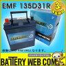 送料無料 135D31R アトラス EMF 自動車 用 バッテリー 3年保証 発電制御 車 95D31R 105D31R 115D31R 互換 エコ ECO 0824楽天カード分割