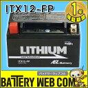 送料無料 ITX12-FP AZ リチウムイオン バイク バッテリー 充電済 岡田商事 オートバイ YTX12-BS YT12A-BS YB12B-B2 互換 ...