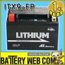 送料無料 ITX9-FP AZ リチウムイオン バイク バッテリー 充電済 岡田商事 オートバイ YTX9-BS FTX9-BS RBTX9-BS 互換 ITX...