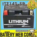 送料無料 ITZ14S-FP AZ リチウムイオン バイク バッテリー 充電済 岡田商事 オートバイ YTZ12S YTZ14S FTZ14S-BS 互換 ITZ14SーFP