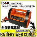 大橋産業 BAL 全自動充電器 12V 8A 自動車 バッテリー 充電器 オートバイ充電器 1735