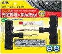 大橋産業 バル BAL タイヤ パンク修理キット パワーバルカ シールタイプ 自動車 バイク チューブレスタイヤ用 831