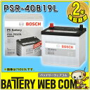 送料無料 PSR-40B19L ボッシュ BOSCH 自動車 用 バッテリー PS Battery 高性能カルシウム 26B17L 28B17L 28B19L 34B19L 36B20L 38B19L 38B20L 40B19L 互換 0824楽天カード分割 05P03Dec16