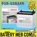 送料無料 PSR-55B24R ボッシュ BOSCH 自動車 用 バッテリー PS Battery 高性能カルシウム 46B24R 50B24R 55B24R 互換