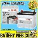 送料無料 PSR-85D26L ボッシュ BOSCH 自動車 用 バッテリー PS Battery 高性能カルシウム 65D26L 75D26L 80D26L 85D26L 互換