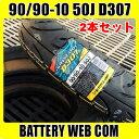タイヤ 90-90 2本 ダンロップ スクーター バイク タイヤ 【1本あたり2930円】 DUNLOP RUNSCOOT D307 【前後輪共通】