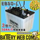 日立 ( 新神戸電機 ) 送料無料 EB50 L端子 ( ボルトナット ) 2個セット 【 50Ah / 5時間率容量 】 日立化成 日本製 国産 ディープ…